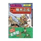 楠木正成 (学研まんが人物日本史シリーズ)