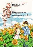 星の瞳のシルエット 1 (フェアベルコミックス)