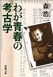 わが青春の考古学 (新潮文庫)