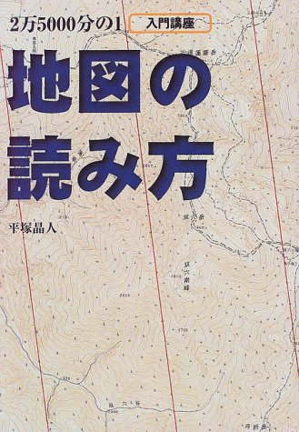 入門講座 2万5000分の1地図の読み方
