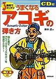 CD付 3時間でガッチリうまくなるアコギの弾き方―目と耳でアコースティックギターを完全マスター!