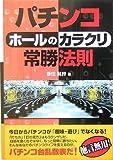 パチンコ「ホールのカラクリ」常勝法則 (ギャンブル財テクブックス)