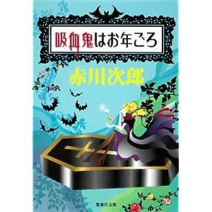 吸血鬼はお年ごろ(吸血鬼はお年ごろシリーズ) (集英社文庫) [Kindle版]