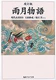 改訂版 雨月物語—現代語訳付き (角川ソフィア文庫)