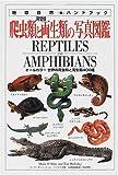 完璧版 爬虫類と両生類の写真図鑑 (地球自然ハンドブック)