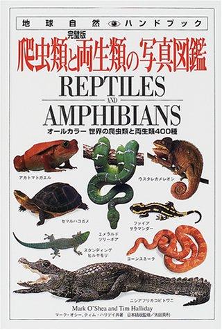 爬虫類と両生類の写真図鑑