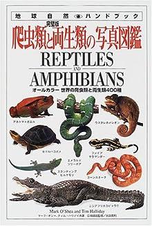 爬虫類と両生類の写真図鑑 (地球自然ハンドブック)