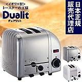 デュアリット トースター(2枚焼き)【Dualit】【日本国内正規品】 (クローム)