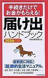 届け出ハンドブック〈2006年版〉—手続きだけでお金がもらえる!