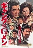 ギャング対Gメン[DVD]