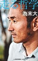 走る哲学 (扶桑社新書)