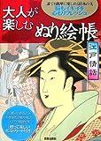 大人が楽しむぬり絵帳 江戸情話―広重・北斎などの浮世絵に描かれた江戸の風物詩
