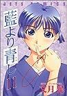 藍より青し 第11巻