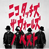 ニコ タッチズ ザ ウォールズ ノ ベスト(初回生産限定盤)(DVD付)