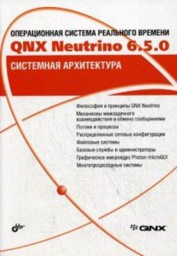 operatsionnaya-sistema-realnogo-vremeni-qnx-neutrino-650-sistemnaya-arhitektura