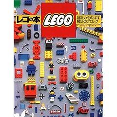 魔法のレゴブロック