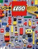 レゴの本—創造力をのばす魔法のブロック