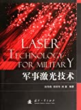 img - for Military Laser Technology (Chinese Edition) book / textbook / text book