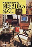 再現・昭和30年代 団地2DKの暮らし (らんぷの本)