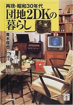 再現・昭和30年代 団地2DKの暮らし