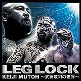 LEG LOCK~武藤敬司の世界~