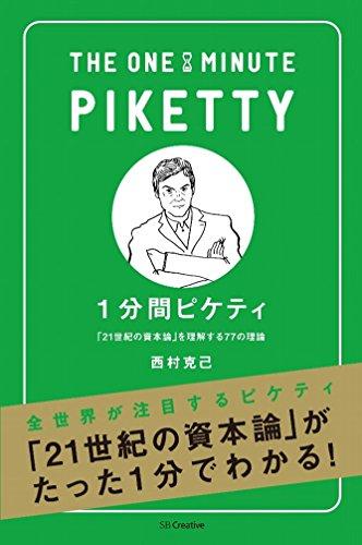 1分間ピケティ 「21世紀の資本」を理解する77の理論