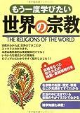 もう一度学びたい世界の宗教