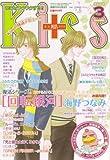 Kiss PLUS (キスプラス) 2008年 03月号 [雑誌]