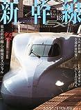 新幹線 EX (エクスプローラ) 2011年 03月号 [雑誌]