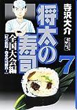 将太の寿司 全国大会編(7) (講談社漫画文庫)
