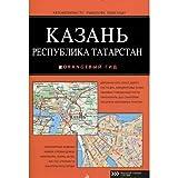Kazan. Respublika Tatarstan