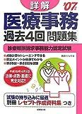 詳解医療事務過去4回問題集 '07年版 (2007)
