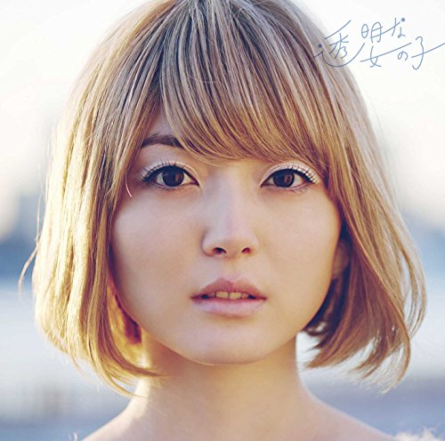 透明な女の子(初回生産限定盤)(DVD付)