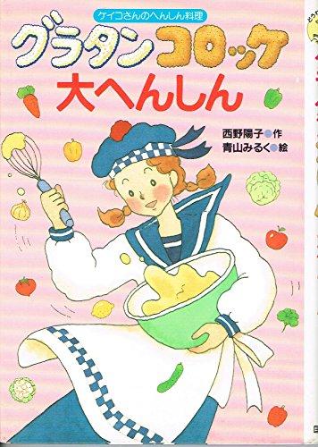 グラタンコロッケ大へんしん!―ケイコさんのヘんしん料理 (どうわレストラン)