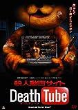 殺人動画サイト Death Tube [DVD]