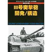 GROUND POWER (グランドパワー) 別冊 III号突撃砲開発/構造 2013年 01月号 [雑誌]
