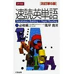速読英単語 (1) 必修編 改訂第5版