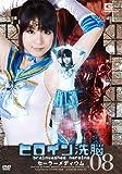 ギガ/ヒロイン洗脳08 [DVD]