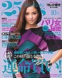 25ans (ヴァンサンカン) 2009年 10月号 [雑誌]