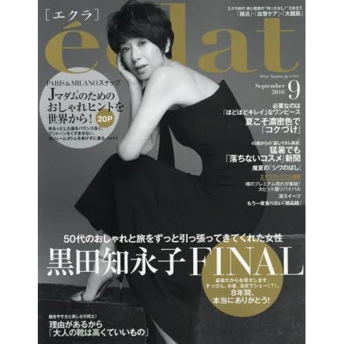 eclat(エクラ) 2016年 09 月号 [雑誌]