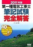 2011年版 第一種電気工事士筆記試験完全解答 (LICENCE BOOKS)