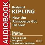 How the Rhinoceros Got His Skin [Russian Edition] | Rudyard Kipling