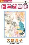 トウカ草紙 3 (フラワーコミックス)
