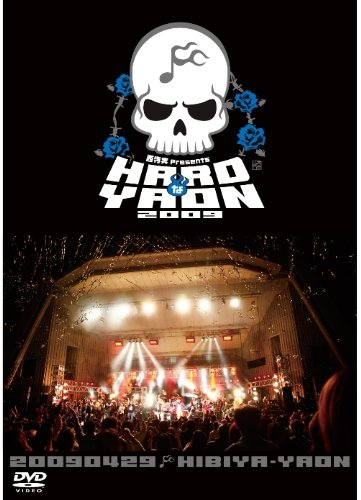 西寺実 Presents HARDなYAON 2009 [DVD]
