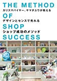 デザインとセンスで売れる ショップ成功のメソッド: カリスマバイヤー、ヤマダユウが教える
