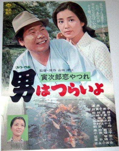 松竹映画「男はつらいよ 寅次郎恋やつれ」映画ポスターB2 ヒロイン吉永小百合