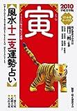 2010年版 風水十二支運勢占い 寅(とら)