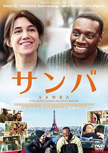 サンバ [DVD]