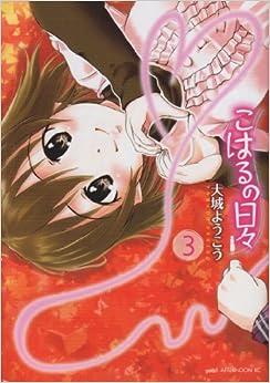 Day of each Koharu (3) (Afternoon KC) ISBN: 4063878058 (2012