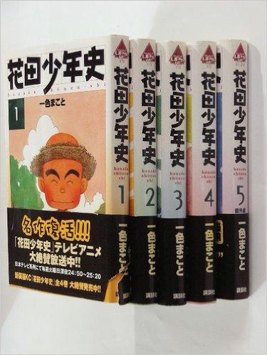 花田少年史 全5巻完結セット[マーケットプレイス コミックセット]